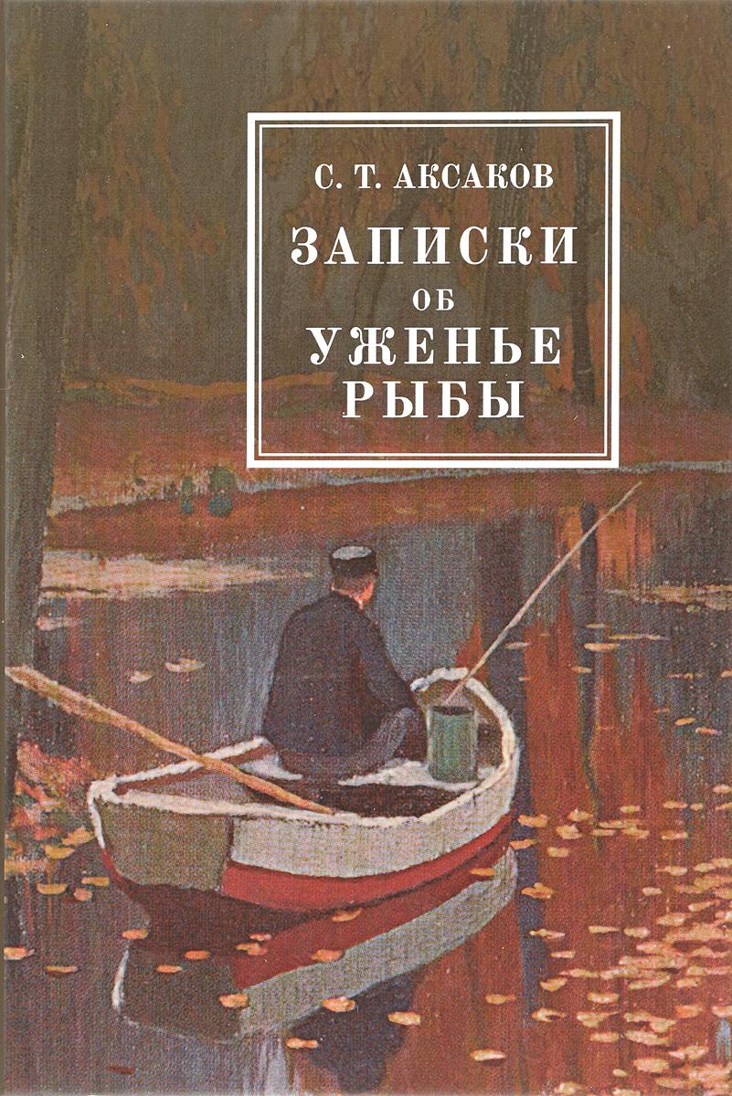 С. Т. Аксаков Записки об уженье рыбы математика для малышей я считаю до 100