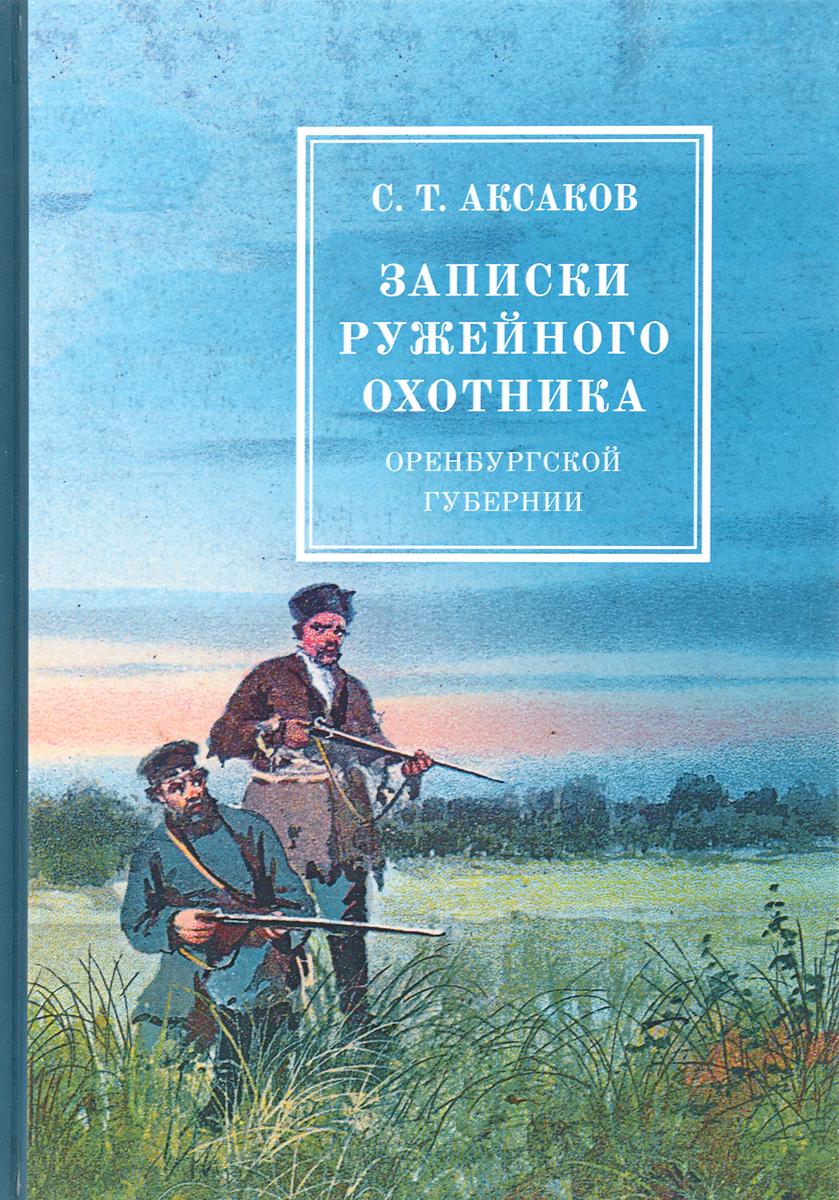 Записки ружейного охотника оренбургской губернии. С. Т. Аксаков