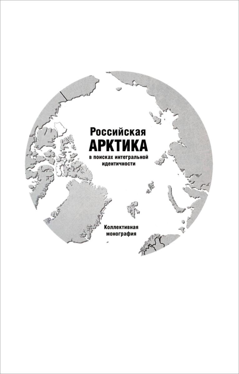 Российская Арктика в поисках интегральной идентичности подвинцев о отв ред российская арктика в поисках интегральной идентичности коллективная мо
