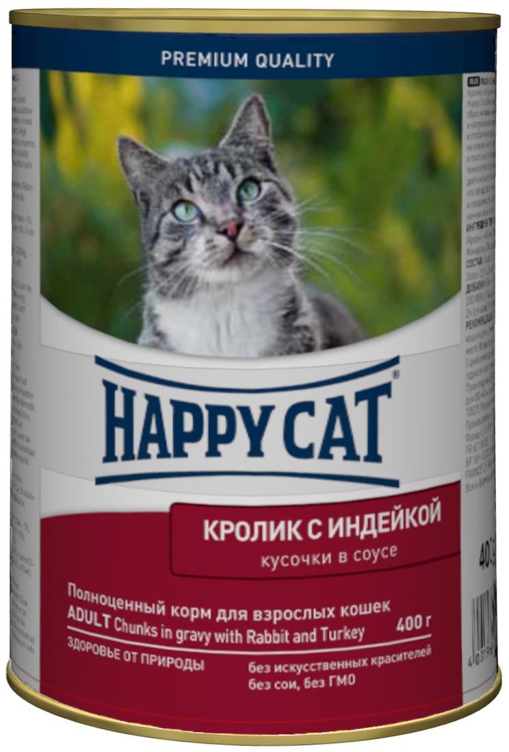 Консервы для кошек Happy Cat, кролик с индейкой, 400 гPB040HX100Консервы для кошек Happy Cat - полноценный корм, который обеспечивает правильное и разнообразное питание кошки. Это очень вкусный и натуральный корм предлагает качественно отобранные ингредиенты, чтобы порадовать даже самую привередливую кошку. Уникальная технология приготовления позволяет сохранить все ценные свойства натуральных продуктов, чтобы ваш питомец был здоров и полон сил.Состав: мясо и мясопродукты (кролик – 4,0%, индейка – 4,0%), злаки, минеральные вещества, инулин (0,1%).Аналитический состав: сырой протеин 8,0%, сырой жир 4,5%, сырая зола 2,0%, сырая клетчатка 0,3%, влажность 82,0.%Витамины/кг: витамин D3 250МЕ, витамин Е 15 мг. Микроэлементы/кг: медь 1 мг, марганец 1 мг, цинк 18 мг.Товар сертифицирован.