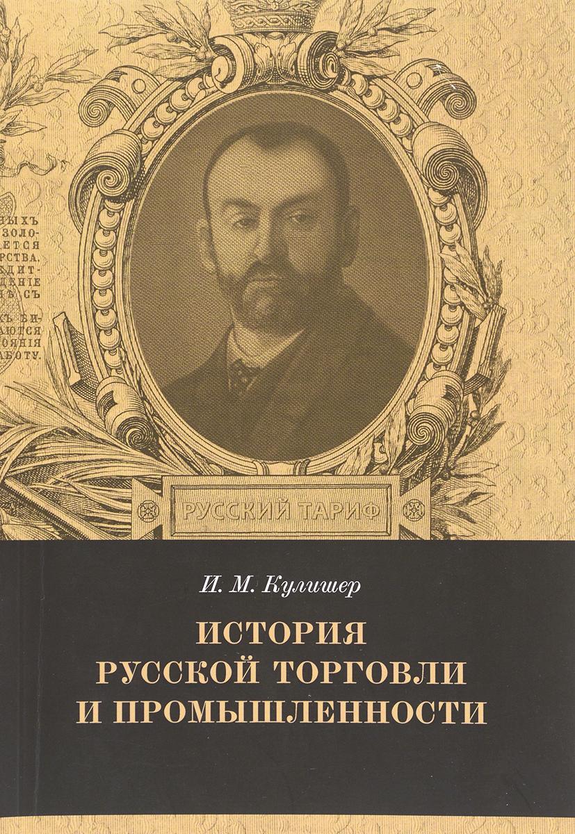И. М. Кулишер История русской торговли и промышленности