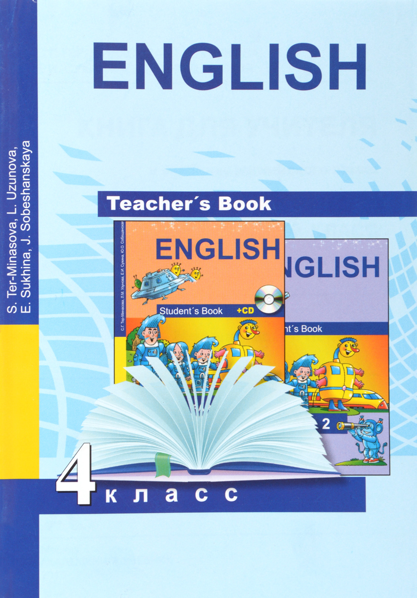 English Teacher's Book 4 / Книга для учителя к учебнику английского языка для 4 класса