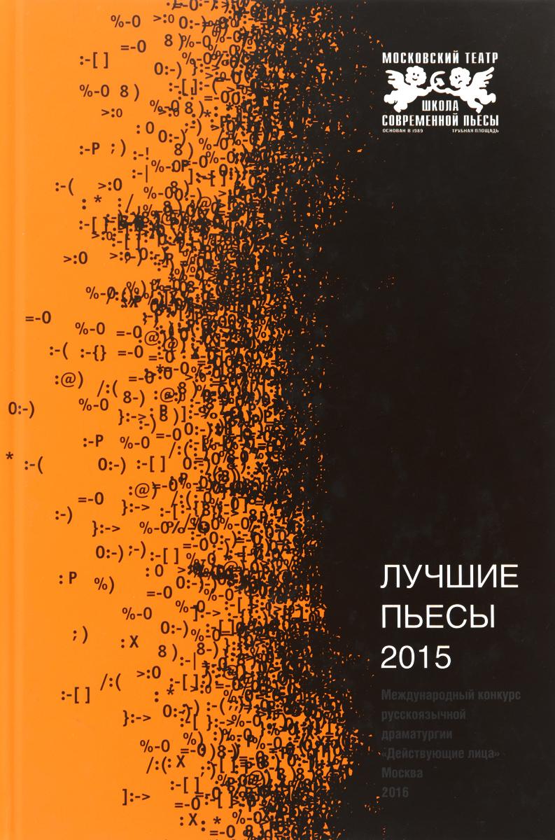 Лучшие пьесы 2015 лучшие пьесы 2014