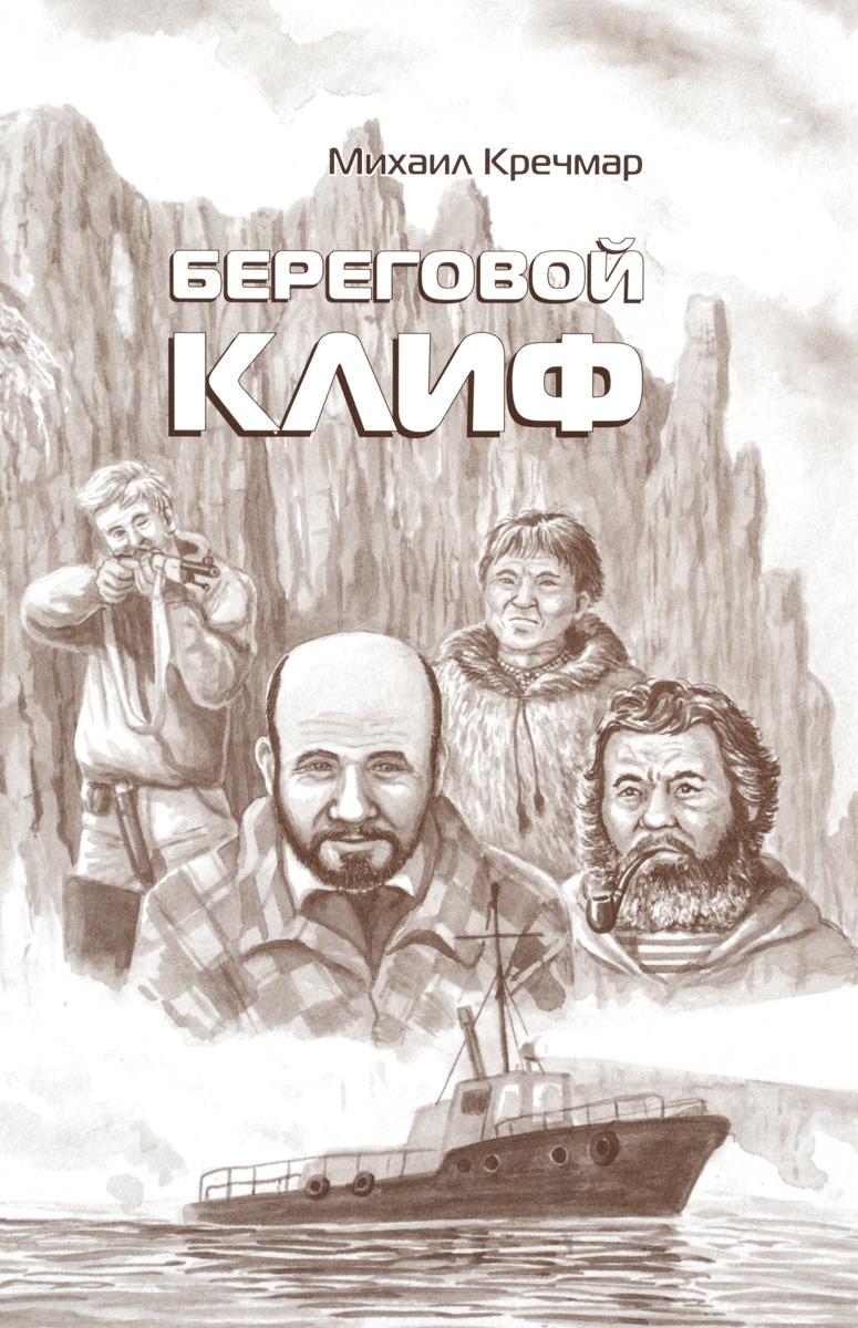 Михаил Кречмар Береговой клиф
