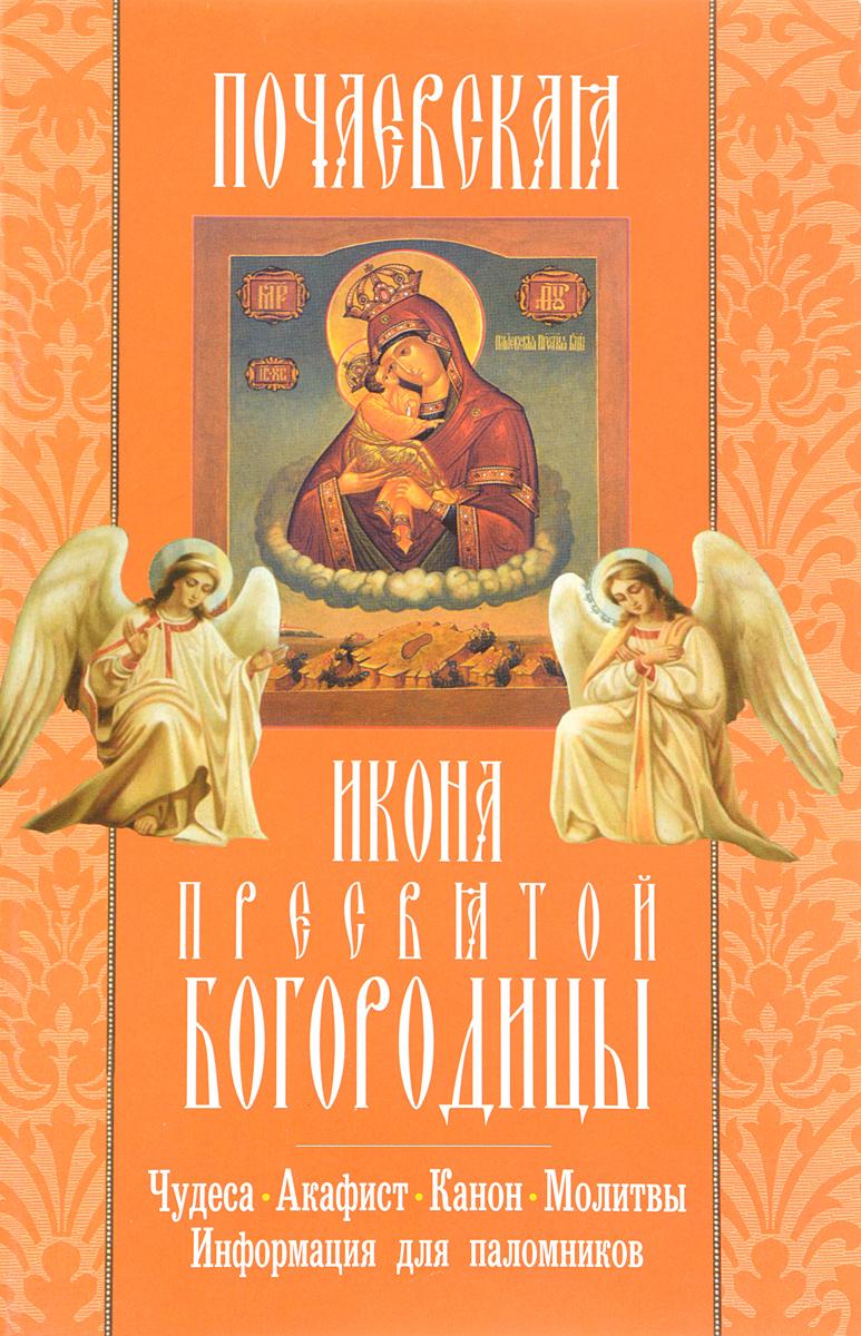 Почаевская икона Пресвятой Богородицы икона янтарная неувядаемый цвет пресвятой богородицы иян 2 301