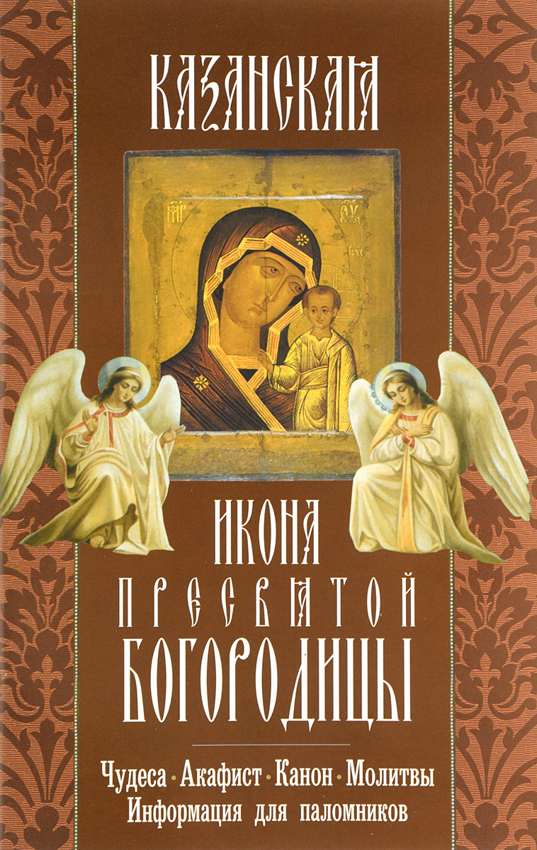 Казанская икона Пресвятой Богородицы икона янтарная неувядаемый цвет пресвятой богородицы иян 2 301