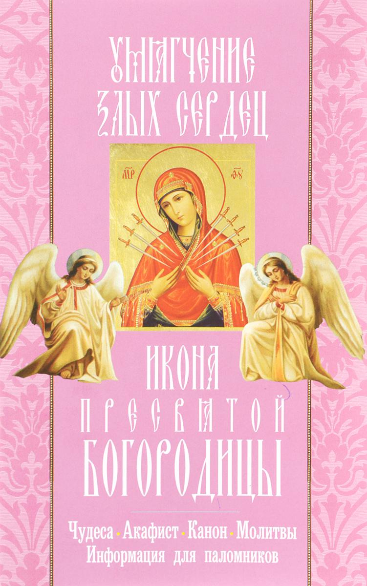 Умягчение злых сердец икона Пресвятой Богородицы: акафист, молитвы, информация для поломников.