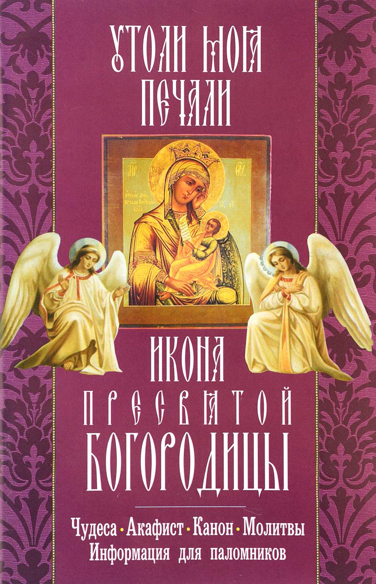 Икона Пресвятой Богородицы Утоли моя печали икона янтарная неувядаемый цвет пресвятой богородицы иян 2 301