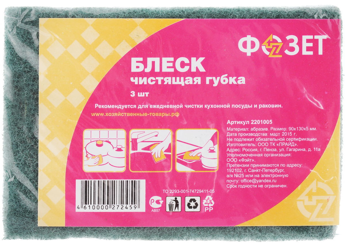 Губка для мытья посуды Фозет Блеск, 13 х 9 см, 3 шт irobot набор одноразовых салфеток для влажной уборки braava jet 10 шт