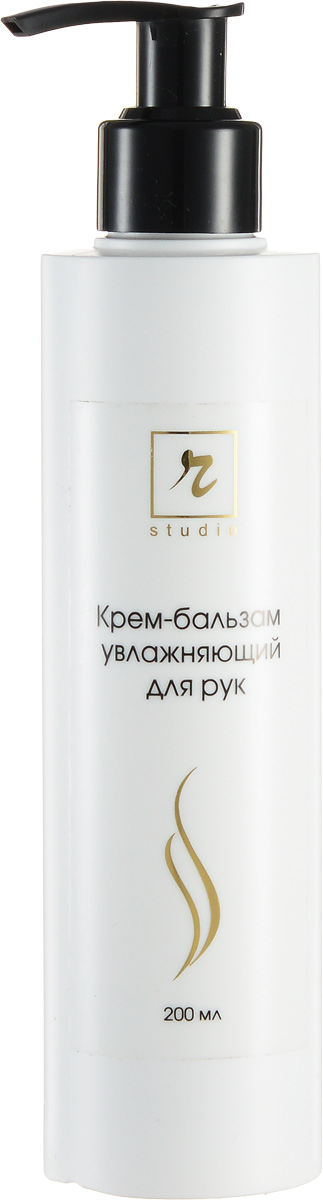R-Studio Крем для рук 200 мл2616R-Studio Крем для рук - увлажнение и защита от агрессивных воздействий:защищает кожу от вредных воздействий окружающей среды и пагубного влияния препаратов бытовой химии;способствует быстрому заживлению мелких трещинок и ран, избавляет от шелушения;прекрасно питает и увлажняет кожу;восстанавливает природные защитные свойства кожи, возвращая ей мягкость и удивительную шелковистость.