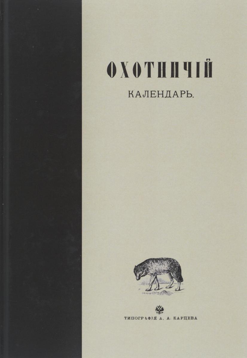 Л. П. Сабанеев Охотничий календарь природа россии