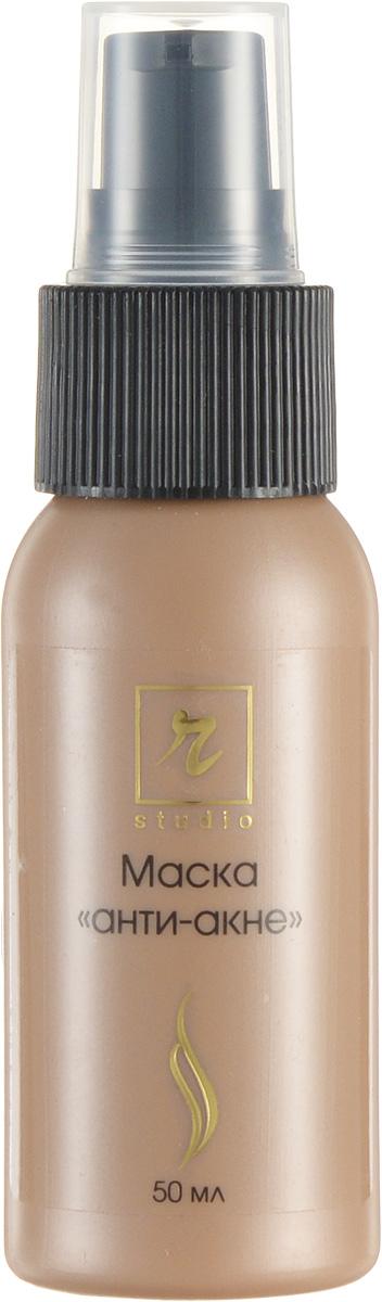 R-Studio Маска анти-акне 50 мл2681Существенно сокращает количество угрей и прыщей; устраняет избыточную сальность кожи; очищает поры; обладает бактерицидным действием, уничтожая микроорганизмы, вызывающие угревую сыпь; придает коже здоровый вид и матовый оттенок.