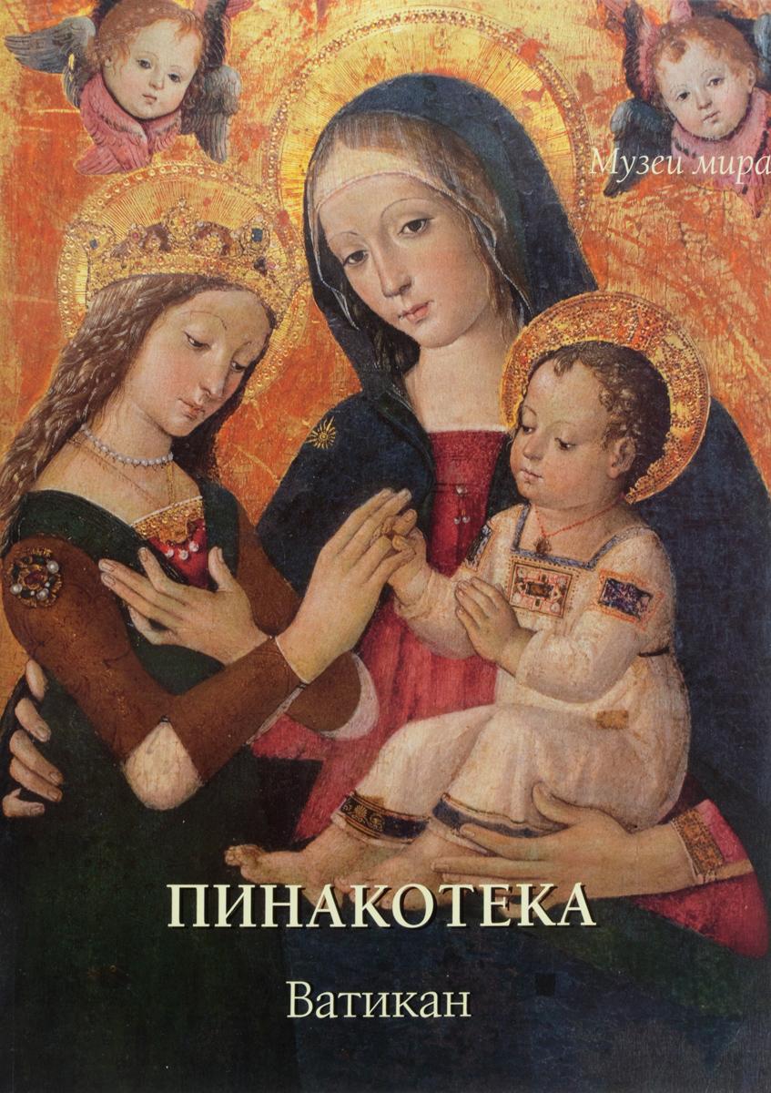 Елена Милюгина Пинакотека. Ватикан шатура пуф ватикан