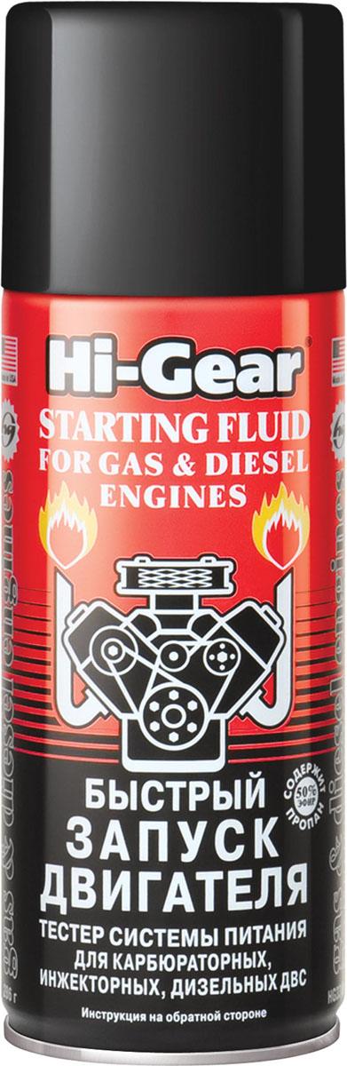 Быстрый запуск двигателя для карбюраторных, инжекторных и дизельных ДВС и тестер системы питания Hi-Gear. HG 3319HG 3319Аэрозольный препарат для быстрого запуска двигателя в зимнийпериод.Такжеможет использоваться для экспресс-диагностики системы питания.В отличие от других составов аналогичного назначения, «Быстрый запуск двигателя» содержит смазывающие добавки, исключающие микрозадиры цилиндропоршневой группы при пуске.НАЗНАЧЕНИЕ:для карбюраторных, инжекторныхидизельных двигателей.ДЕЙСТВИЕ: обладая теплотворнойспособностью на 45 % выше, чем уаналогов, состав:Облегчает пуск двигателя даже при сильно разряженном аккумуляторе.Обеспечиваетравномерное и полное сгорание топливовоздушной смеси.Позволяет провести быструю диагностику системы питания.СОВМЕСТИМОСТЬ:категорически запрещается применять для дизелей с электрофакельным подогревом воздуха.