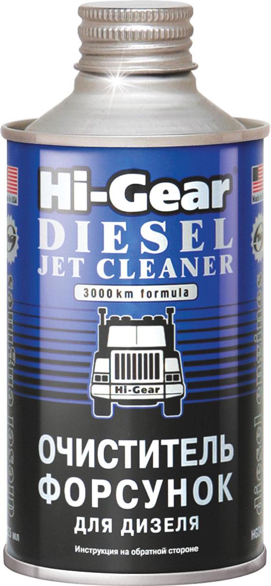 Очиститель форсунок дизеля Hi-Gear, аэрозоль, 325 млHG 3416Очиститель форсунок дизеля Hi-Gear - мощное, современное, сбалансированноесредство, произведенноес использованием HyOx Technology.Действия препарата:- восстанавливает форму факела распыла топлива и динамику сгорания смеси,- предотвращает образование нагара в камере сгорания,- смазывает топливную систему, - устраняет зависание игл форсунок и предотвращает задир и износ прецизионных плунжерных пар топливного насоса высокого давления, - препятствует коррозии системы питания и росту бактерий в баке, - ощутимо улучшает динамику автомобиля.Препарат протестирован на функциональное соответствие техническим параметрам российских автомобилей;безопасен для каталитических нейтрализаторов и турбокомпрессоров.Товар сертифицирован.