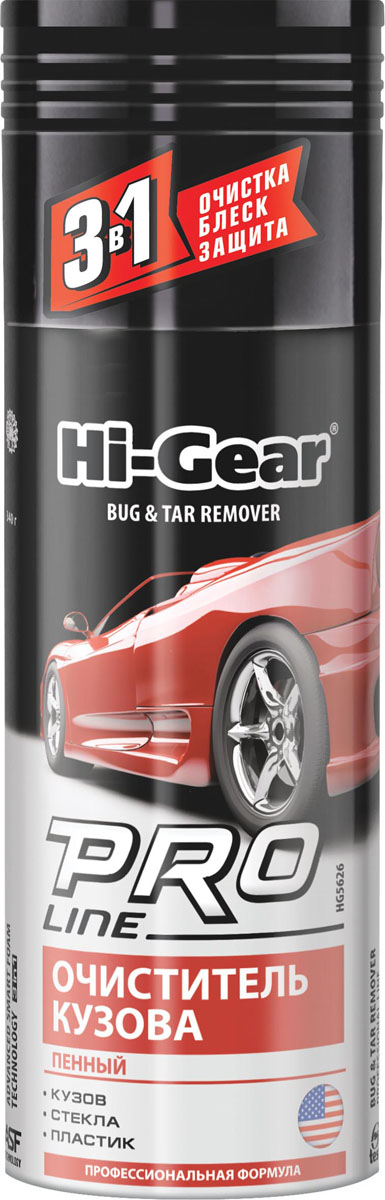 Очиститель кузова Hi-Gear, пенный, аэрозоль, 340 гK100Очиститель кузова Hi-Gear быстро очищает лакокрасочное покрытие, стекла, фары и бамперыот следов насекомых, смолы, почек деревьев, битумных пятен и других трудноудаляемыхзагрязнений. Новейшая активная формула позволяет удалять загрязнения из пор и микротрещинлакокрасочного покрытия. При этом поверхность покрывается слоем особоговысокотехнологичного синтетического полимера, который придает ей дополнительный блеск исоздает надежный долговременный защитный барьер от загрязнений и дорожных реагентов.Препарат безопасен для лакокрасочного покрытия, не вызывает помутнение лака и потерюблеска. Применение:используйте препарат при температуре от +15 до +25 °С. Нанесите состав назагрязненный участок. Через 2-3 минуты протрите поверхность тканью из хлопка илимикрофибры. Сильно въевшиеся загрязнения, такие как смола деревьев или птичий помет, могутпотребовать повторной обработки. Товар сертифицирован.