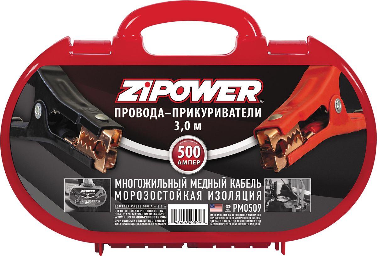 Провода прикуривателя Zipower, 500 А, 3 мPM 0509Провода прикуривателя Zipower изготовлены из многожильного медного провода с двойной морозостойкой изоляцией и отвечают всем необходимым стандартам. Они обеспечивают уверенный запуск двигателя от аккумулятора другого автомобиля. Благодаря высокому качеству провода прикуривателя прослужат много лет. Многожильный медный провод с двойной морозостойкой обмоткой гарантирует высокую надежность.Удобный кейс для переноски и хранения проводов в комплекте. Длина: 3 м.Сила тока: 500 А.