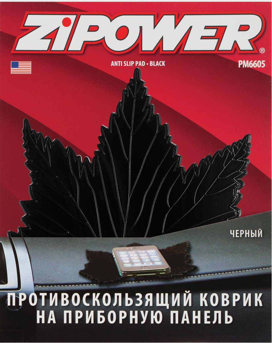 Коврик противоскользящий Zipower, на приборную панель, цвет: черный. PM 6605PM 6605Противоскользящий коврик на приборную панель Zipower - незаменимая вещь для любителей путешествовать. Эластичная поверхность коврика позволяет зафиксировать размещенные на нем мелкие предметы: мобильный телефон, солнцезащитные очки и другое. Коврик препятствует соскальзыванию предметов при изменении скорости и траектории движения автомобиля. Коврик сцепляется с любой поверхностью посредством особенного нанопокрытия, создающего вакуум, не оставляет следов. Имеет оригинальную форму кленового листа. Коврик крепко держит предмет. Легко моется (не теряя своих свойств). Экологически безопасен, так как не имеет в составе клеев и других примесей.