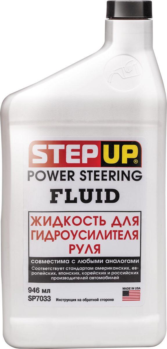 Жидкость для гидроусилителя руля Step Up. SP 7033SP 7033Высококачественные жидкости и составы для гидроусилителя руля соответствуют требованиям амери-канских, европейских, японских, корейских и российских производителей автомобилей. Смешиваются с любы-ми типами жидкостей для гидроусилителя руля. Безопасны для резиновых и пластиковых деталей.Содержитдобавки,предотвращающие потерю эластичности резиновых уплотнителей гидросистемы.