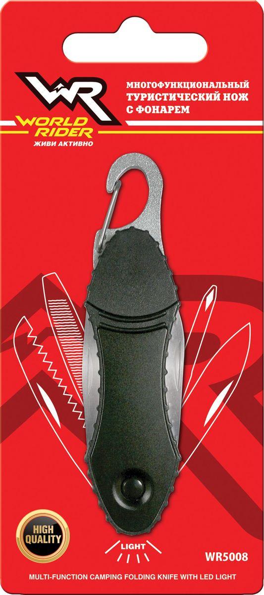 Многофункциональный туристический нож World Rider с фонарем. WR 5008WR 5008Нож незаменим в походе, пикнике и в быту. В одном корпусе содержит самые необходимые инструменты, включая крестовую отвертку, пилку для ногтей, лезвие, пилу и светодиодный фонарик.Предметы изготовлены из высококачественной полированной стали. Благодаря карабину нож удобно носить на ремне.Вес: 0,105 кг