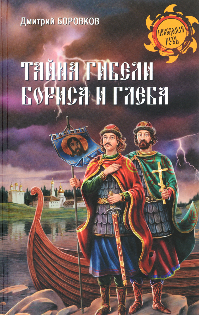Дмитрий Боровков Тайна гибели Бориса и Глеба