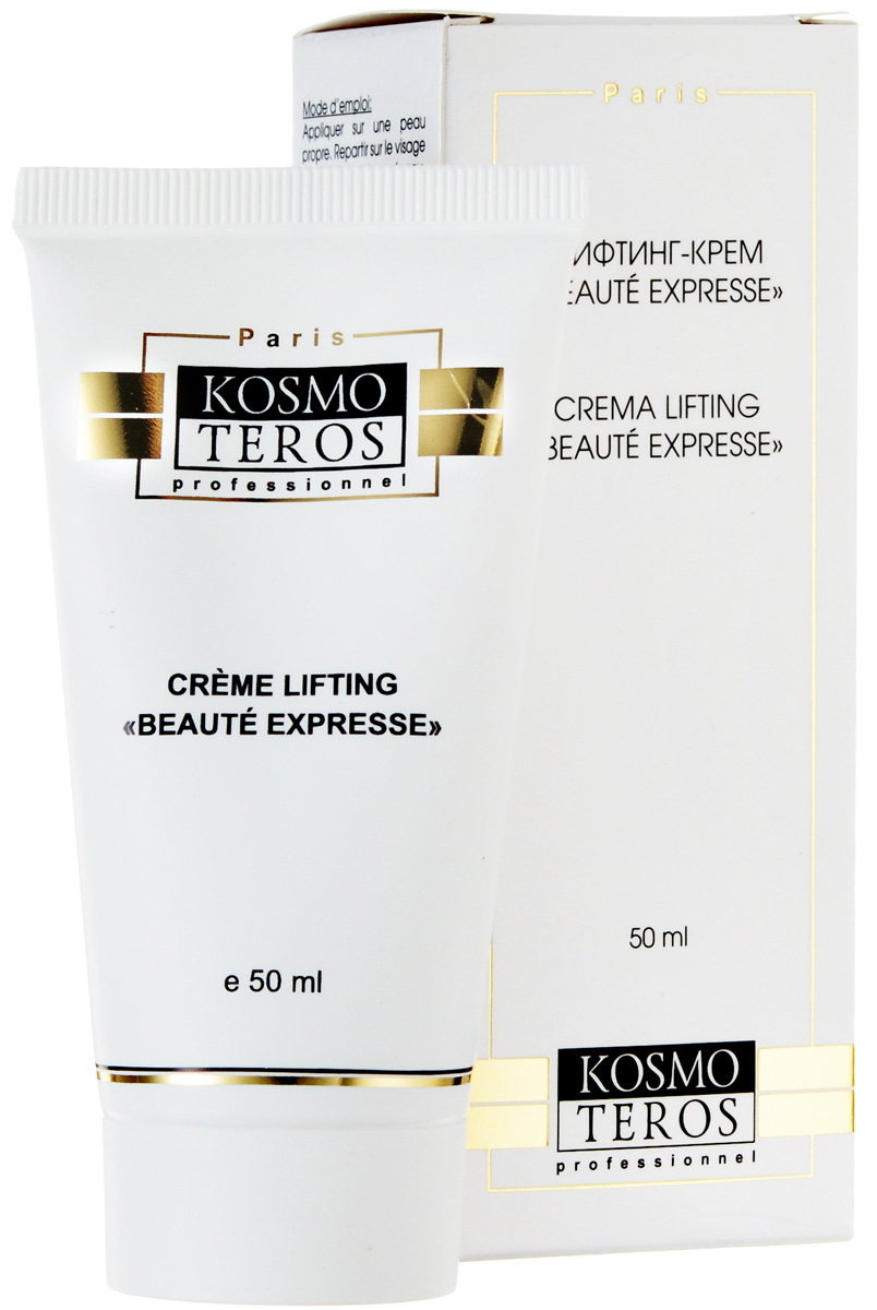 all inclusive триактивная маска express lifting mask 50 мл Kosmoteros Лифтинг-крем Beaute Express Creme lifting  - 50 мл