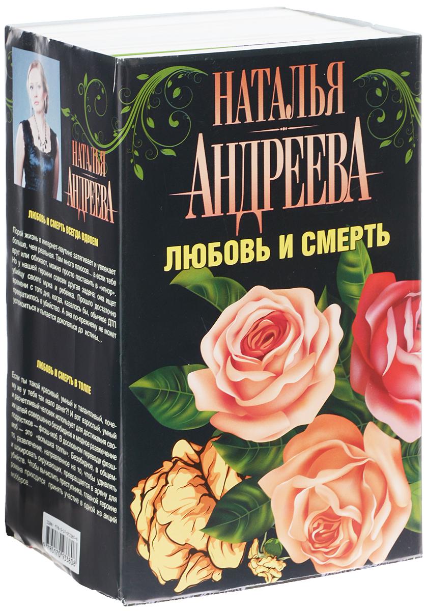 Наталья Андреева Любовь и смерть (комплект из 5 книг) наталья андреева любовь и смерть в прямом эфире