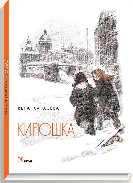 Вера Карасёва Кирюшка