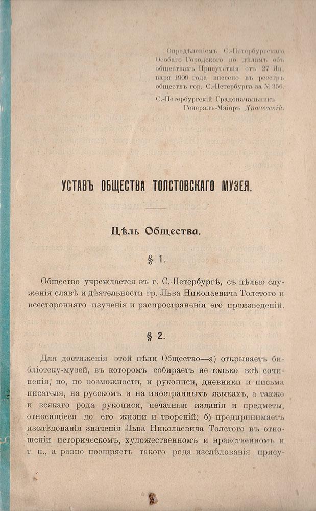 Устав Общества Толстовского музея tda5145 в санкт петербурге