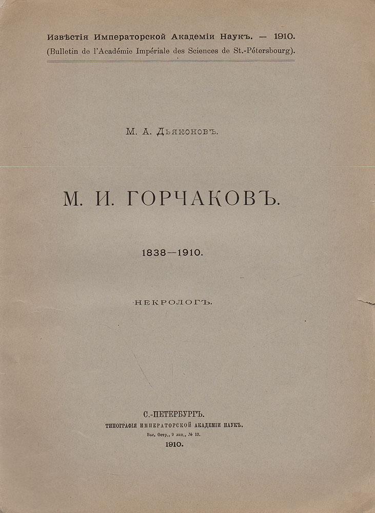 М. И. Горчаков. Некролог митрофорный протоиерей александр введенский воскресение христово