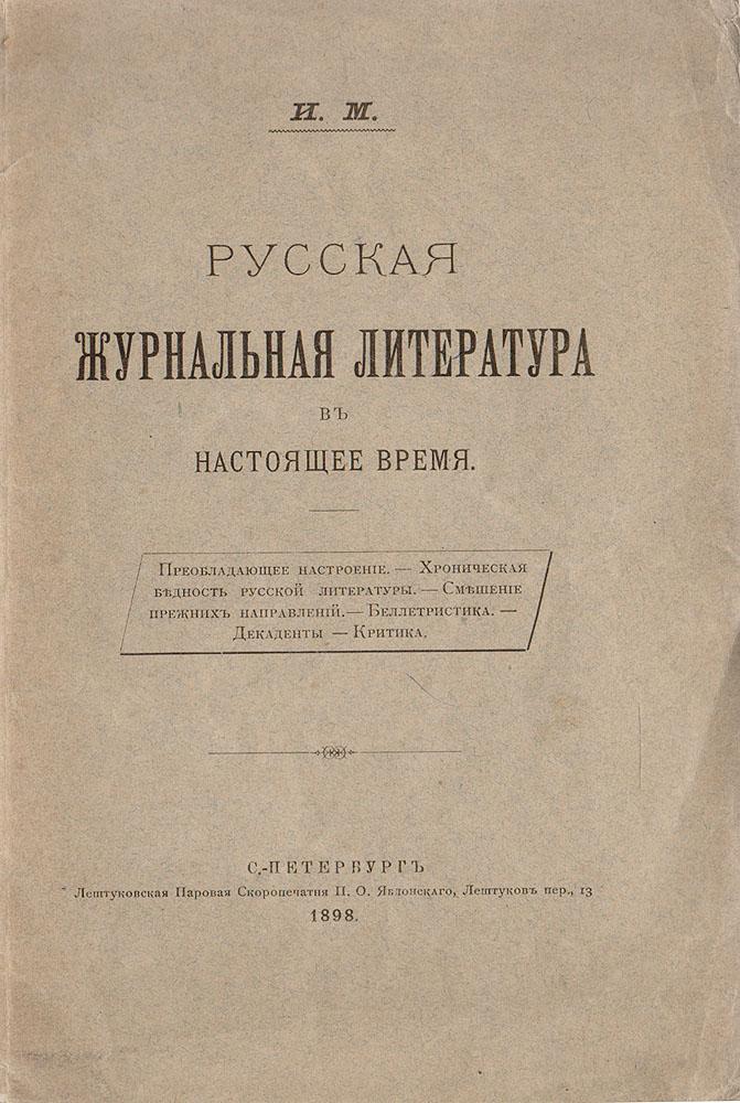 Русская журнальная литература в настоящее время бутромеев в п русская рыбалка