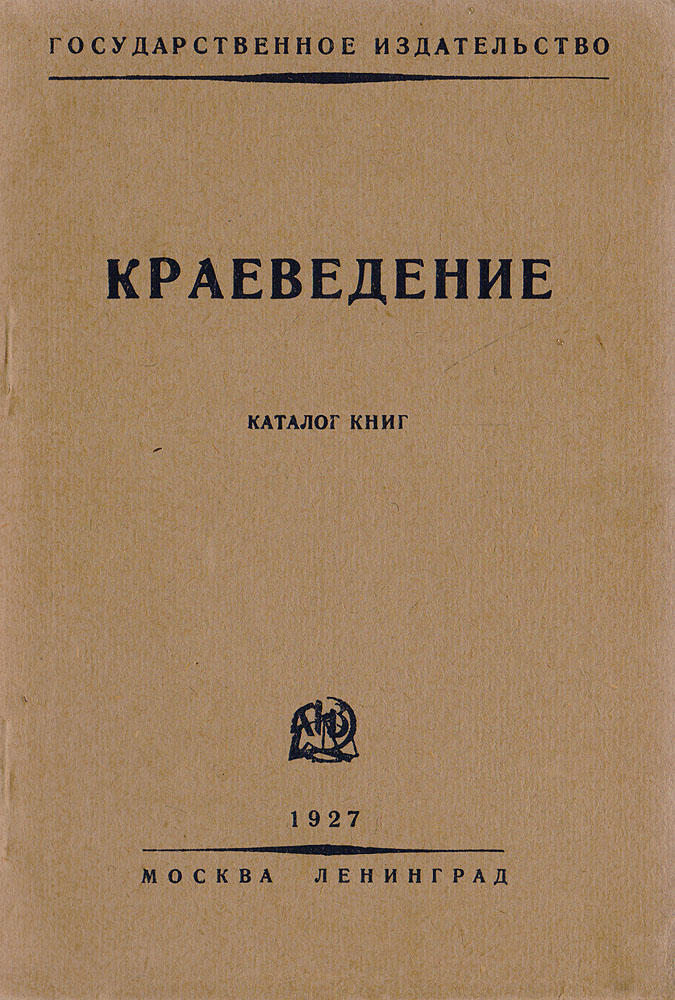 Краеведение. Каталог книг каталог украшений 585