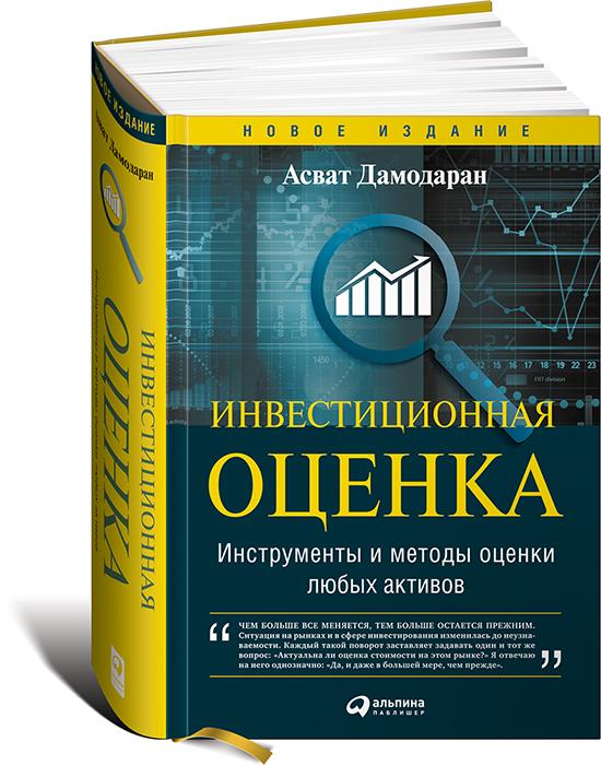 Асват Дамодаран Инвестиционная оценка. Инструменты и методы оценки любых активов