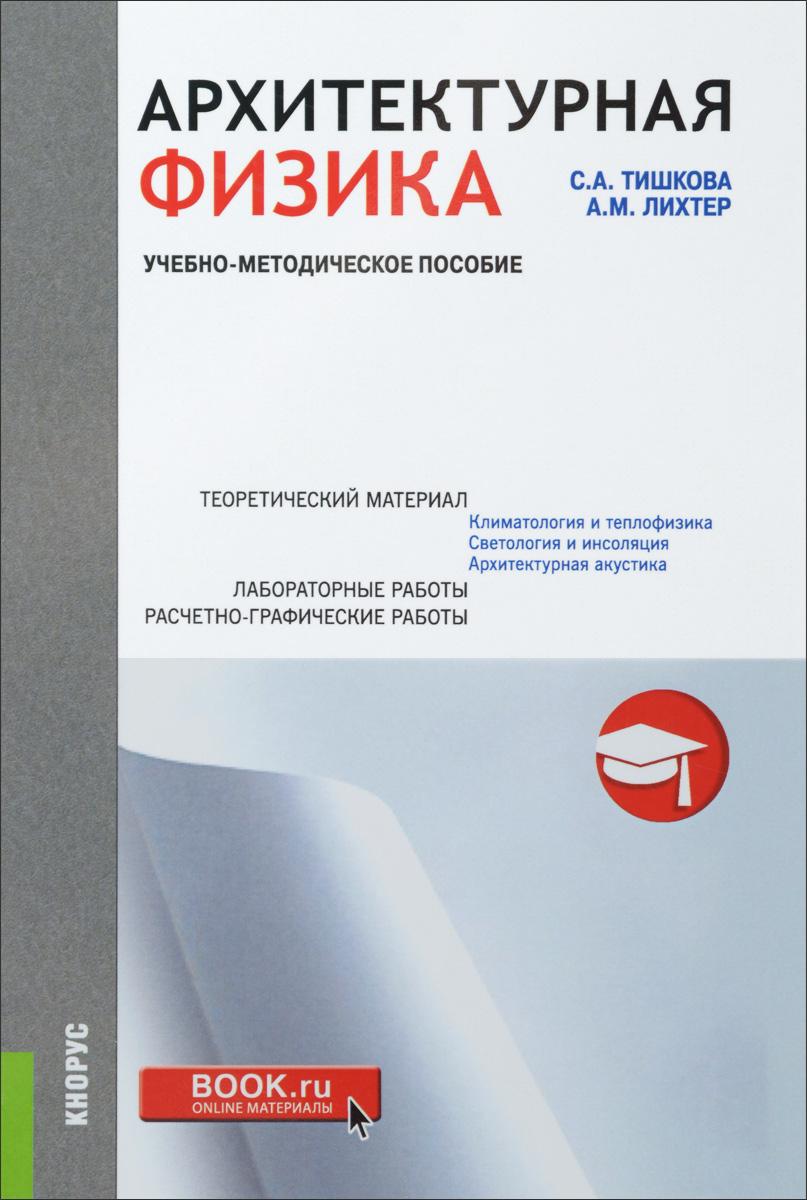 С. А. Тишкова, А. М. Лихтер. Архитектурная физика. Учебно-методическое пособие