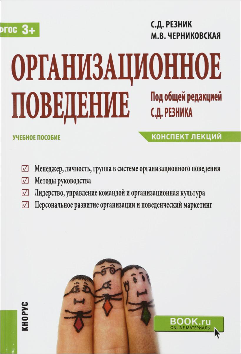 Организационное поведение. Конспект лекций. Учебное пособие