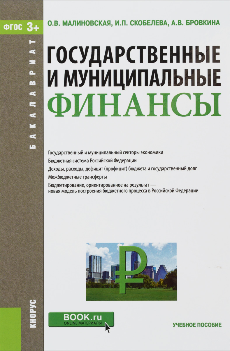О. В. Малиновская, И. П. Скобелева, А. В. Бровкина