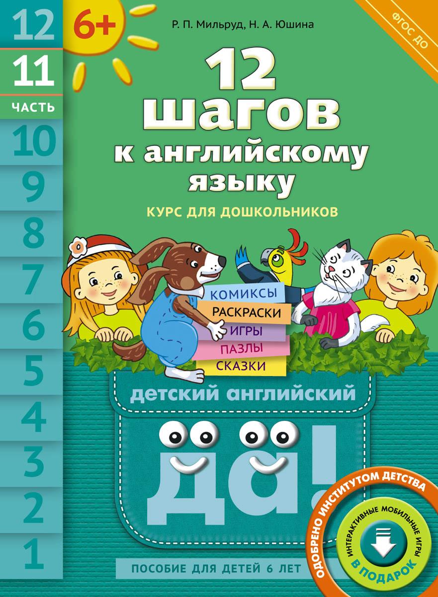 Р. П. Мильруд, Н. А. Юшина 12 шагов к английскому языку. Часть 11. Пособие для детей 6 лет с книгой для воспитателей и родителей