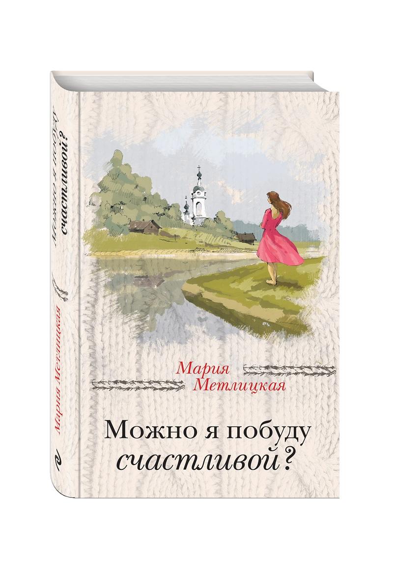 Мария Метлицкая Можно я побуду счастливой? где они энтони талларико купить