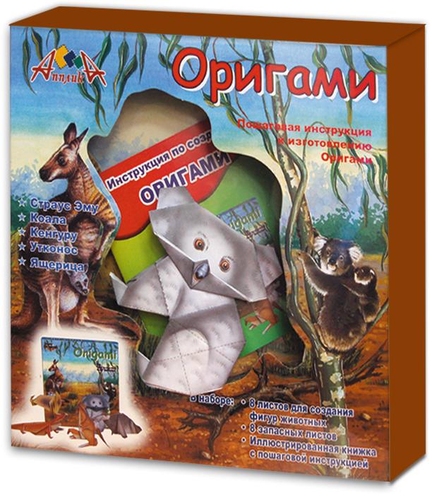 Апплика Оригами Животные Саванны