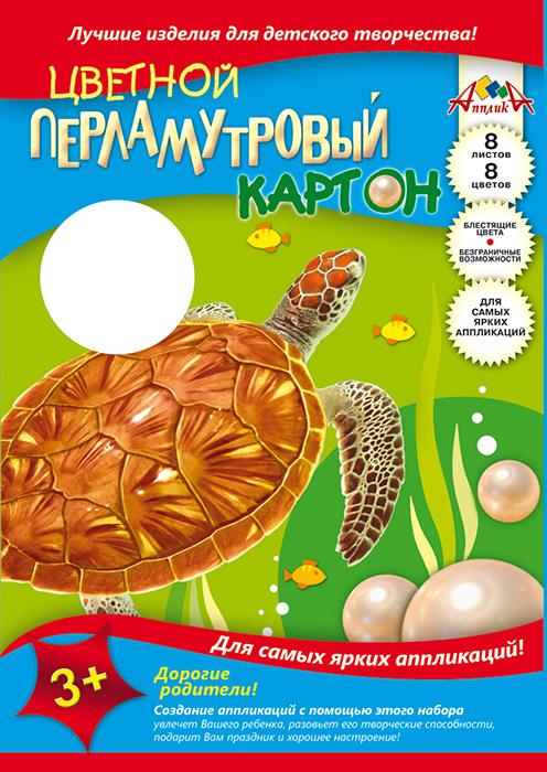 Апплика Набор цветного картона Черепаха 8 листов 8 цветов академия групп картон цветной 8 листов 8 цветов monster high