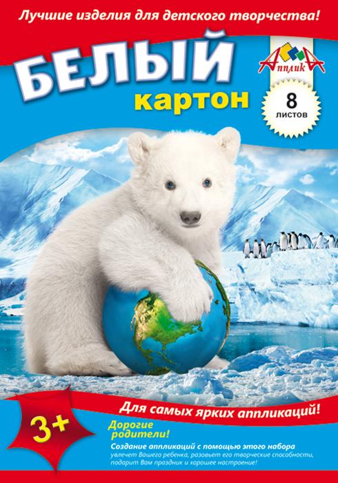 Апплика Набор белого картона Медвежонок 8 листовС2800-03Набор белого картона Апплика Медвежонок идеально подойдет для творческих занятий в детском саду, школе и дома.Набор состоит из 8 листов белого картона формата А5, упакованных в яркий конверт.Создание поделок и аппликаций - это увлекательный досуг, который позволяет ребенку развивать свои творческие способности.