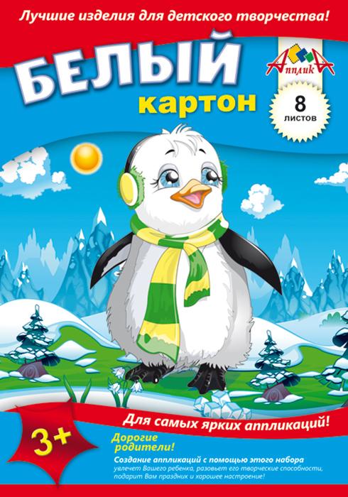 Апплика Набор белого картона Пингвин 8 листов апплика цветной картон 8 листов 8 цветов