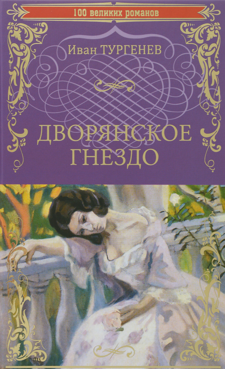 Скачать книгу тургенева дворянское гнездо fb2