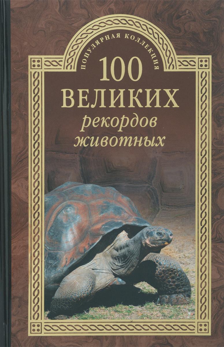 А. С. Бернацкий 100 великих рекордов животных а с бернацкий 100 великих тайн сознания