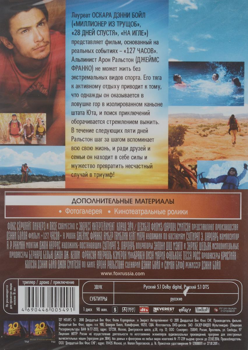 127часов Cloud Eight Films,Film4,Everest Entertainment