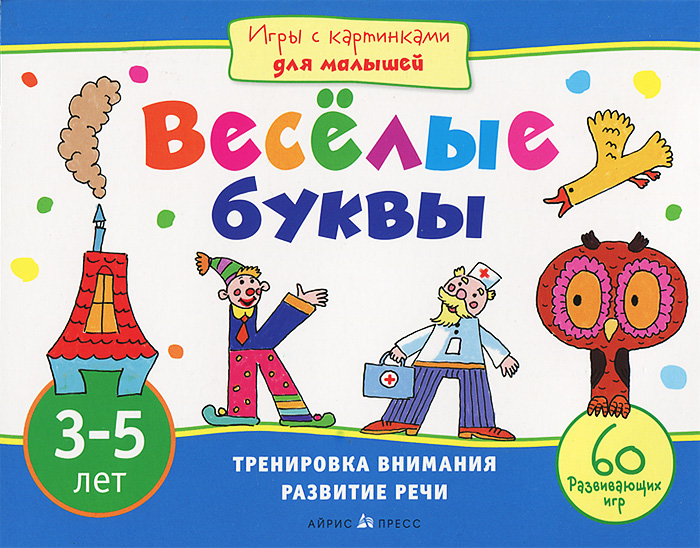 Айрис-пресс Обучающая игра Веселые буквы раннее развитие айрис пресс игры с прищепками буквы и звуки