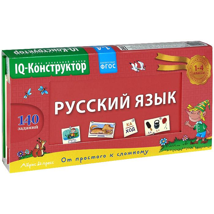 Айрис-пресс Обучающая игра Русский язык 1-4 класс -