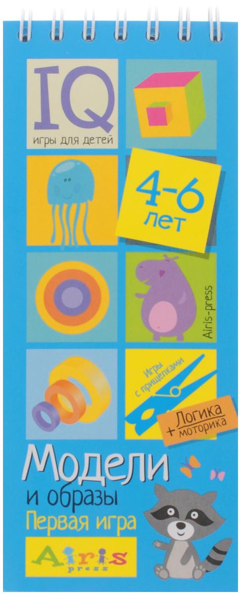 Айрис-пресс Обучающая игра Модели и образы айрис пресс обучающая игра умный блокнот еда уровень 1