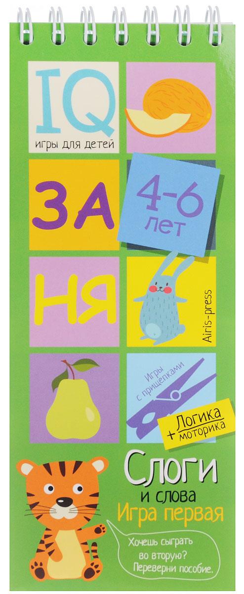 Айрис-пресс Обучающая игра Слоги и слова для детей 4-6 лет айрис пресс обучающая игра слоги и слова для детей 4 6 лет