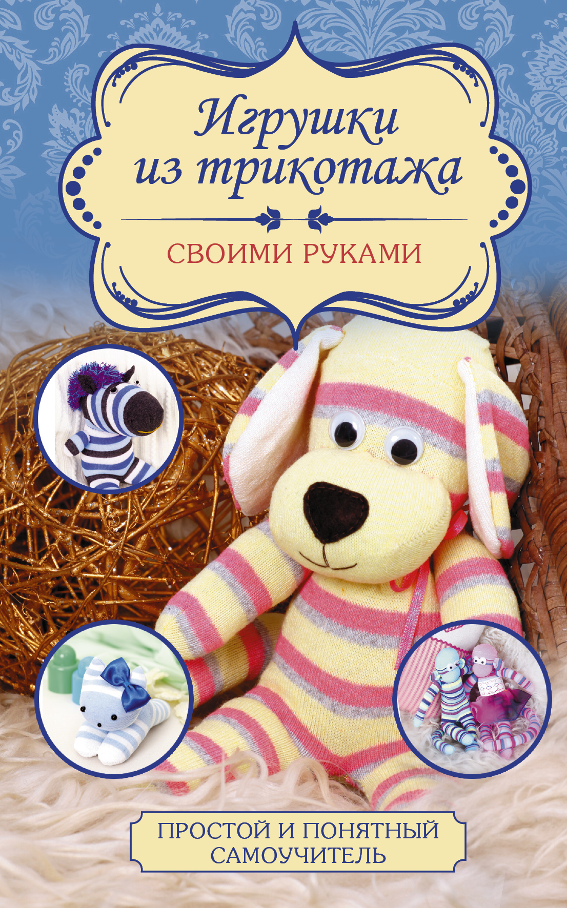 Л. М. Чернобаева Игрушки из трикотажа своими руками каминская е а мягкие игрушки своими руками